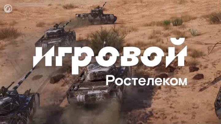 Осенний вызов от «Ростелекома»: по дороге на WG Fest-2018 будет разыграно 6000000 рублей