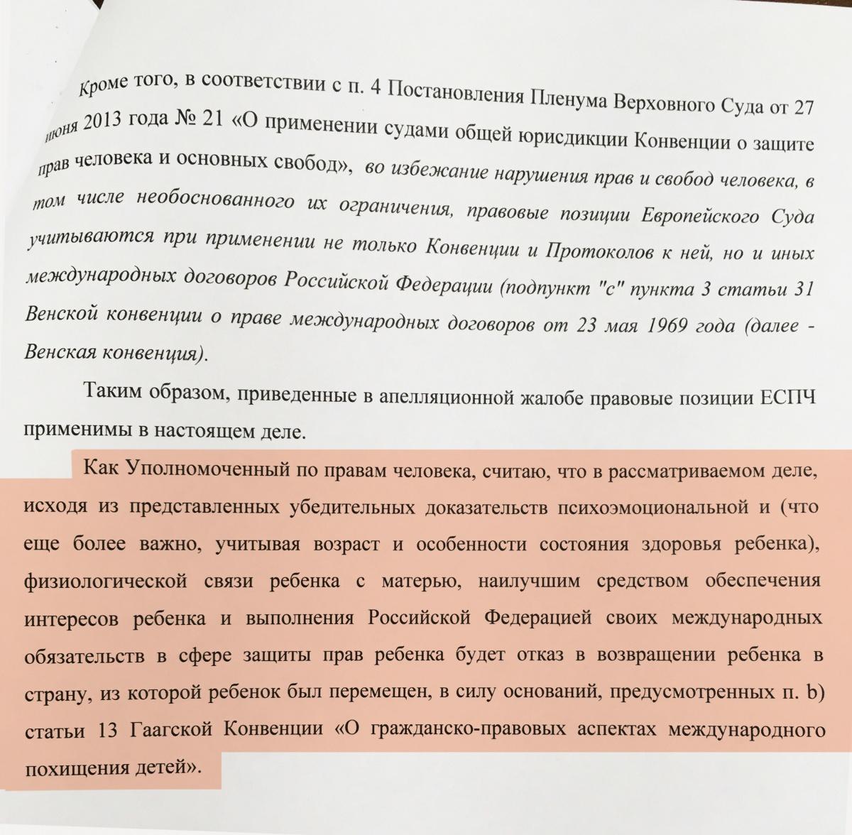 А это часть документа от уполномоченного по правам человека в Свердловской области Татьяны Мерзляковой