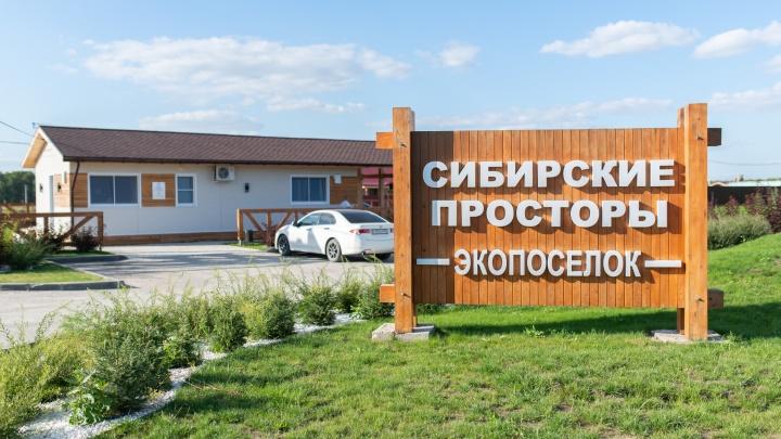 На левом берегу Новосибирска реализуют масштабный проект экокластера: в продаже осталось меньше 40 участков