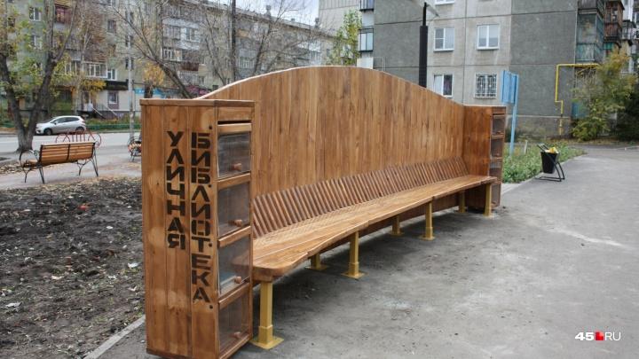 В Кургане установили скамейку для буккроссинга