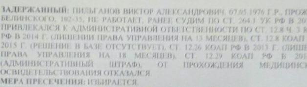 Выдержка из полицейского протокола о задержанном мужчине, попавшая в Сеть<br>