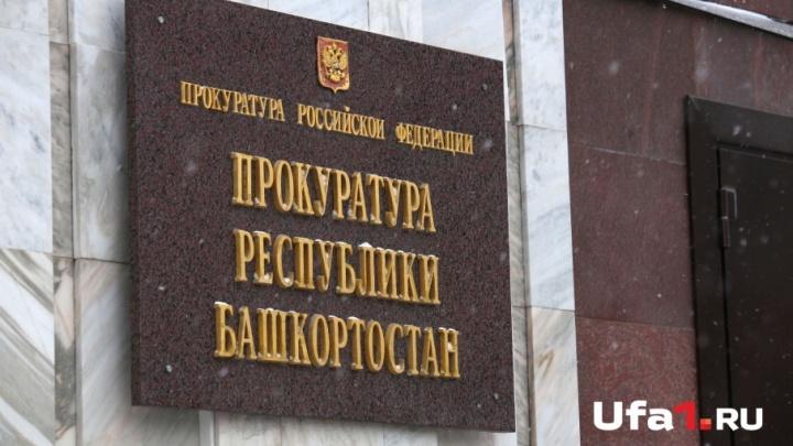 Прокуратура проверит документы о доходах уфимских чиновников