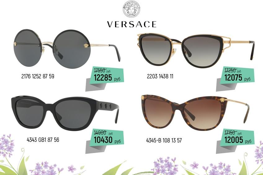 Если нужен смелый и узнаваемый аксессуар, то солнцезащитные очки Versace придутся как нельзя кстати