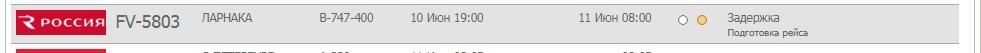 Позже появилась информация, что рейс снова отложили —уже до 8 утра