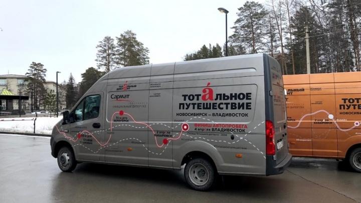До Владивостока доедут: организаторы «Тотального диктанта» отправились в автопробег