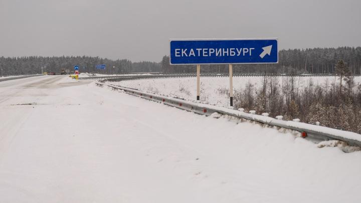 На ЕКАД установят надземный переход за 20 миллионов рублей