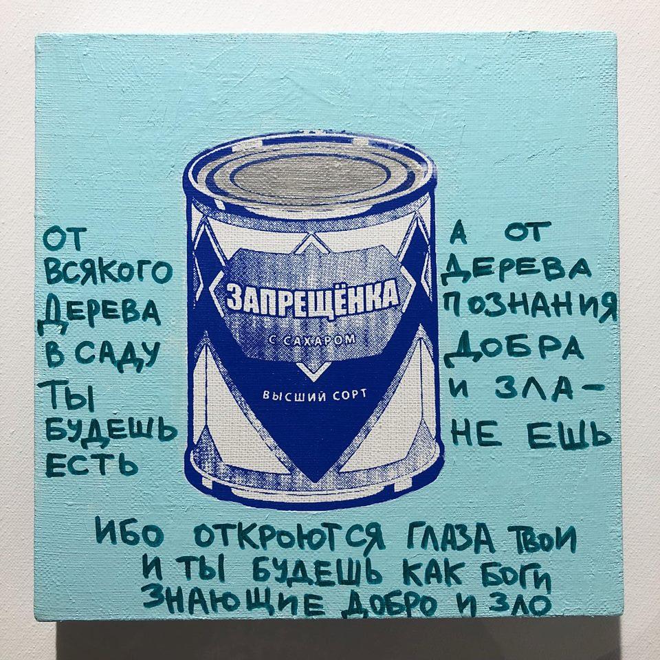 «Познание добра и зла» — картина продана за 21 тысячу рублей