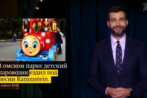 Иван Ургант не в первый раз упоминает Омск в своем шоу