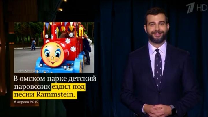 Иван Ургант пошутил про омский паровозик, в котором играл Rammstein