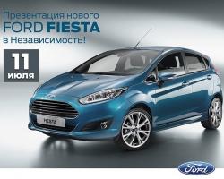 11 июля – презентация нового Ford Fiesta в автоцентре «Независимость»