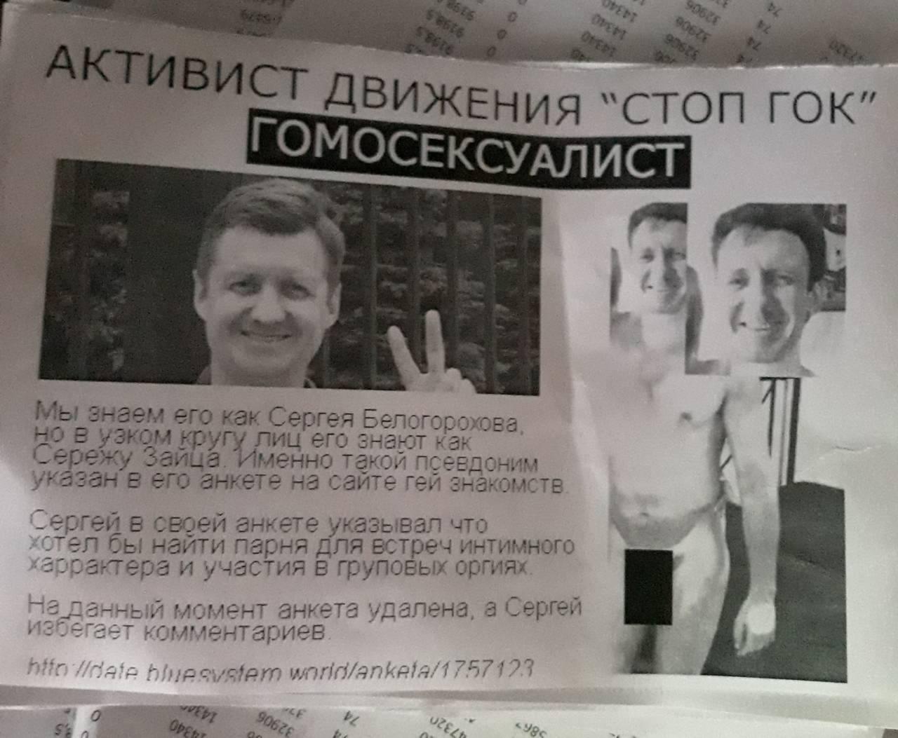 Белогорохов провокаций не боится — он лично разрешил опубликовать фото неприятной листовки <br>