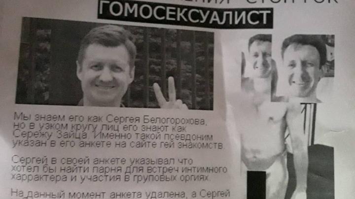 «Мне плевать на провокации»: лидера «СтопГОК» обвинили в гомосексуализме