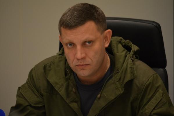 Александр Захарченко занимал пост главы ДНР четыре года
