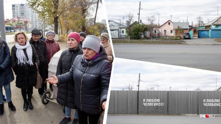 «Делают гетто»: челябинцев возмутила установка защитных экранов возле домов на гостевом маршруте