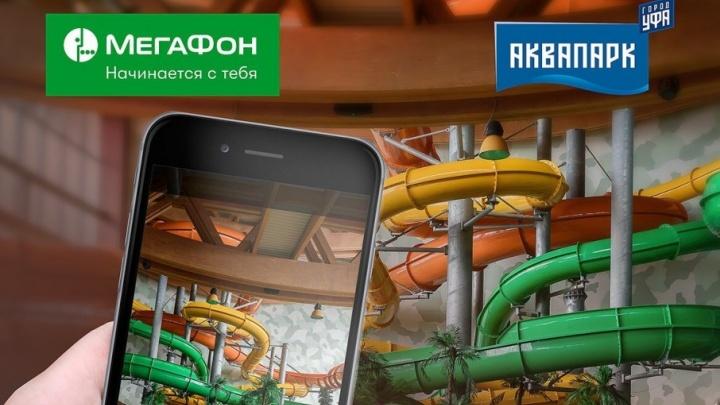 Абоненты тарифов «Включайся!» от «МегаФона» могут посетить уфимский аквапарк за полцены