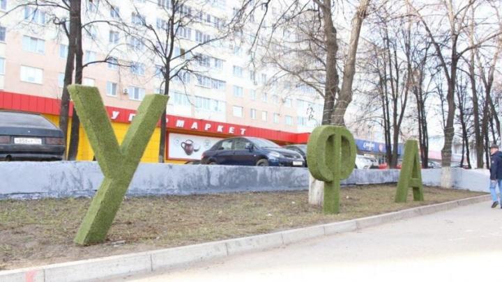 В Уфе установили вечно зеленый патриотичный арт-объект