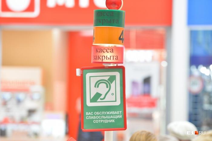 На кассах установлены таблички, предупреждающие, что обслуживает слабослышащий человек