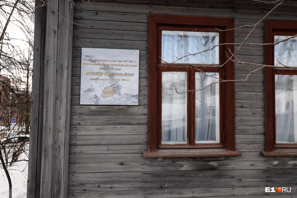 Памятная табличка на доме рассказывает об известном жильце