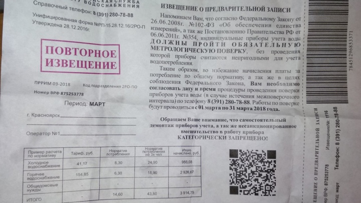 По Красноярску снова рассылают лжеквитанции о поверке водосчетчиков