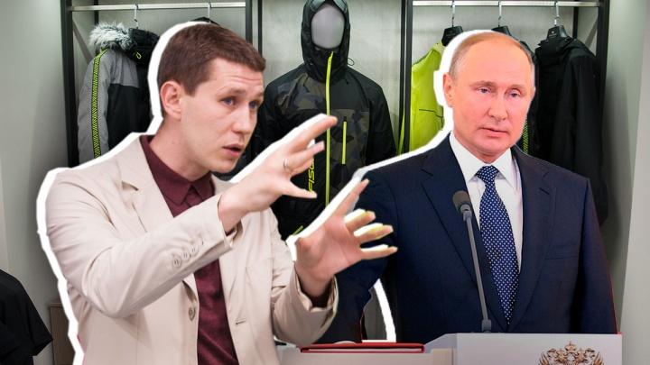 Дизайнер Дмитрий Шишкин: «Имя Владимира Путина в бренде одежды точно повысит продажи»