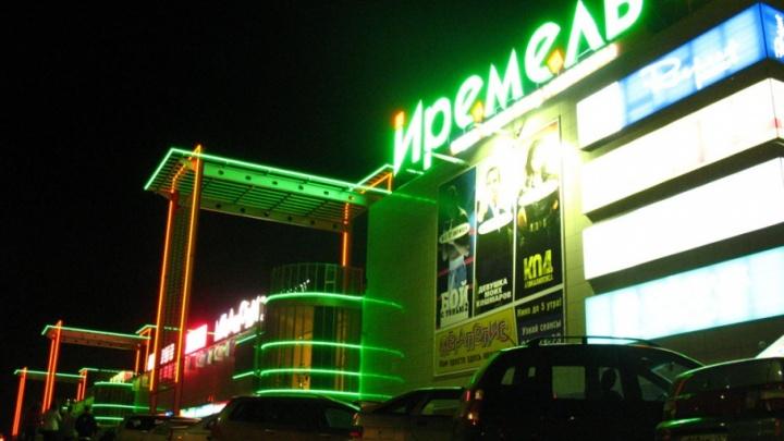 Торговый комплекс «Иремель» в Уфе продали экс-руководителю Башкирии Муртазе Рахимову