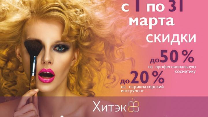 К 8 Марта в городе пройдут бесплатные консультации по созданию образа