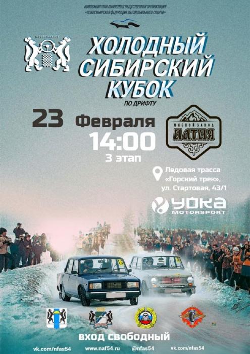 23 февраля новосибирцам покажут экстремальный дрифт и угостят вкусной тушенкой