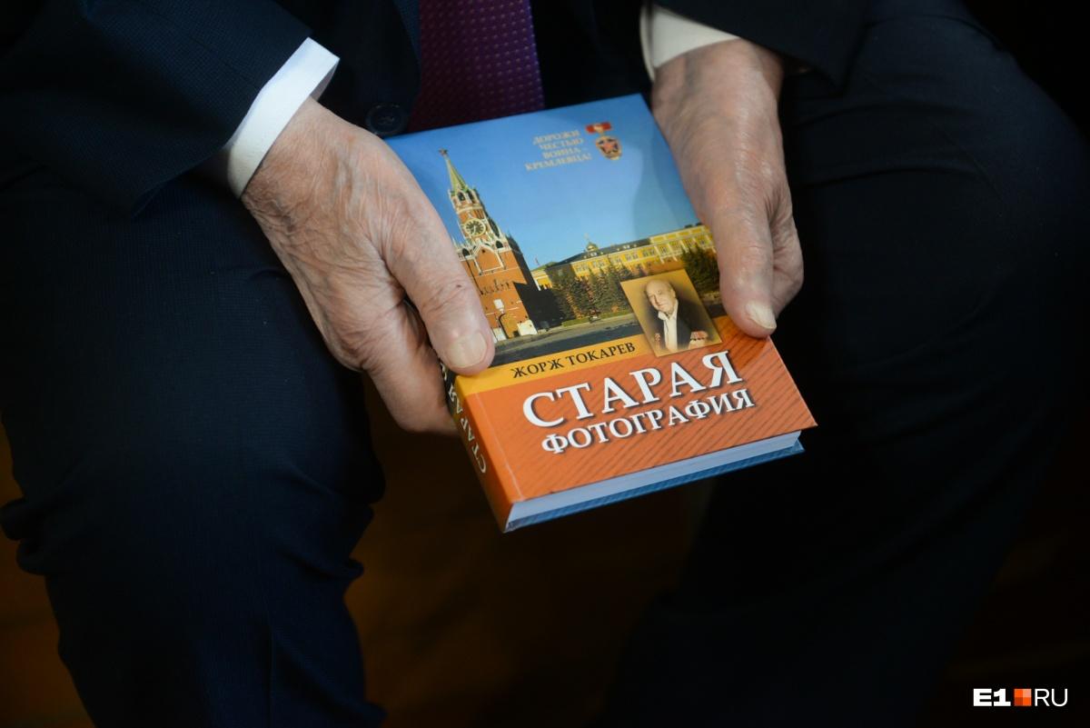 Книга воспоминаний была издана в 2016 году