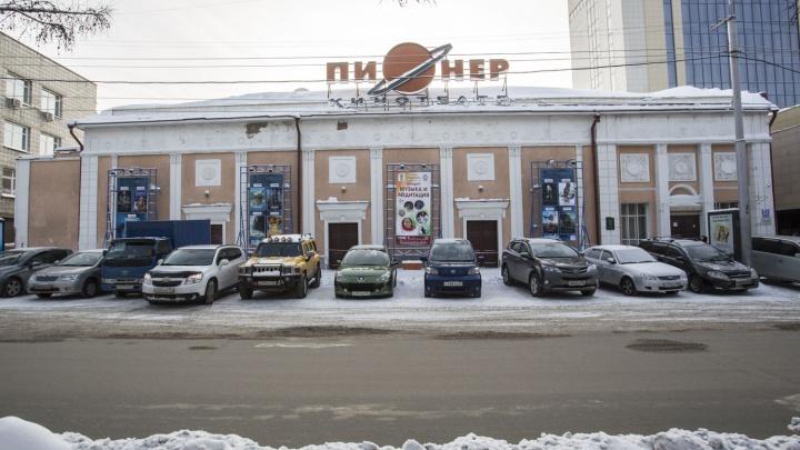 Устроят тут театр: мэрия заказала проект ремонта в здании «Пионера»