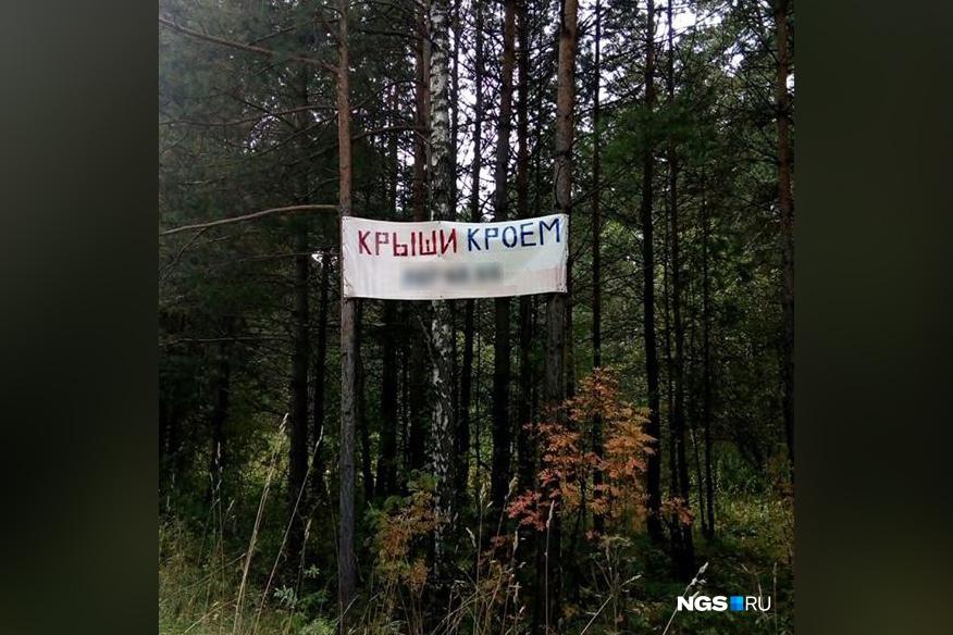 Предприниматель нашёл рабочего по объявлению на растяжке в лесу