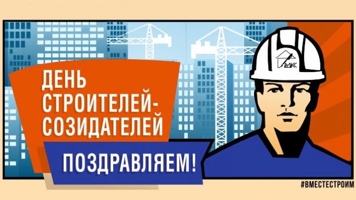 13 августа строители устроят праздник в Первомайском сквере