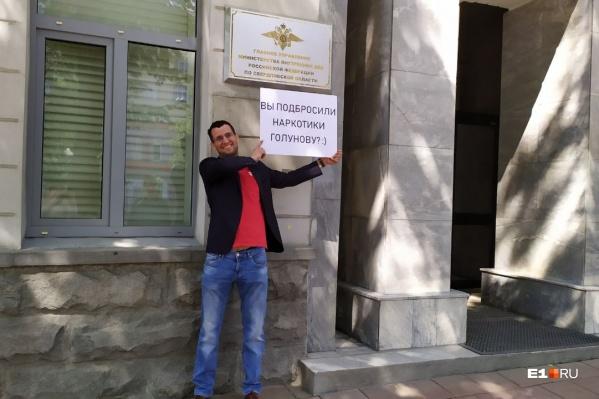 Екатеринбург присоединился к пикетам в поддержку журналиста Голунова