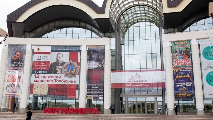 Спрос на безопасность и комфорт: на градостроительном форуме изучили потребности ярославцев