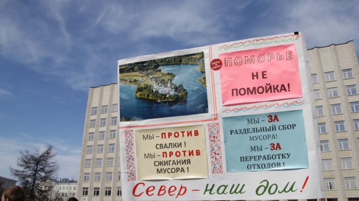 В Новодвинске активисты согласились провести антимусорный митинг на окраине города