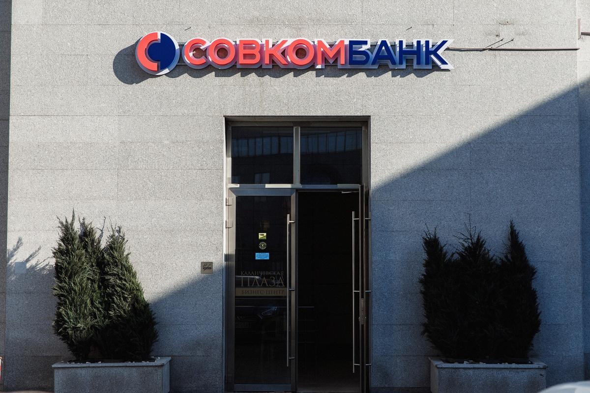 Совкомбанк кредит без страховки