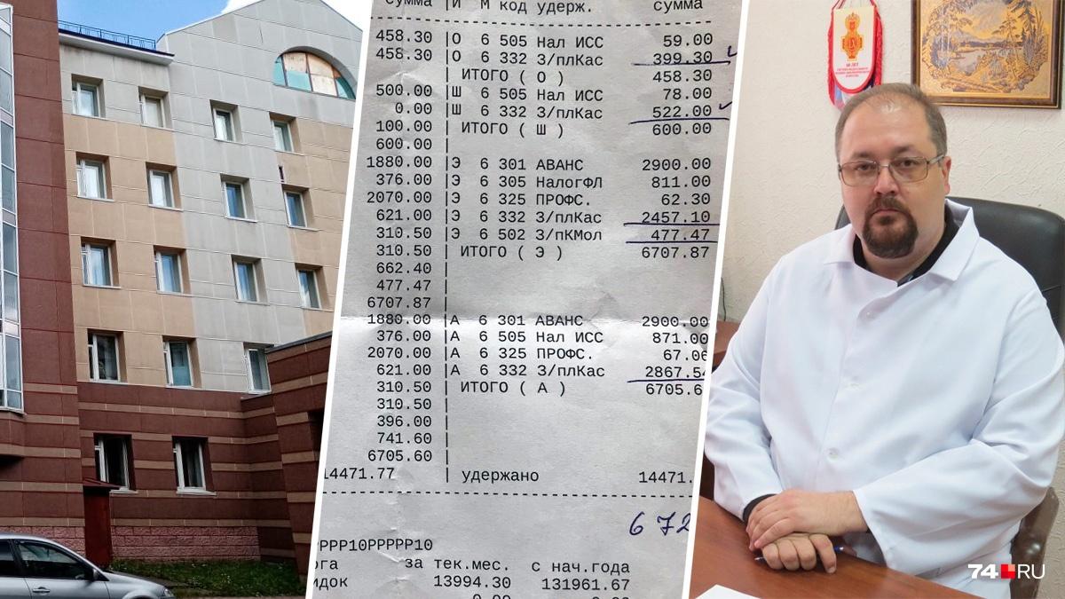 По словам сотрудников медико-санитарной части №72 Трёхгорного, главный врачДмитрий Соколов на их претензии не реагирует