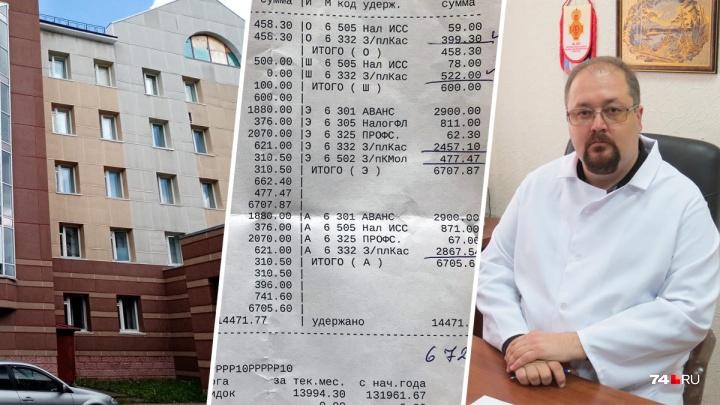 «Ты раб, ты не имеешь права»: после жалобы на зарплату южноуральским врачам дали ещё меньше денег
