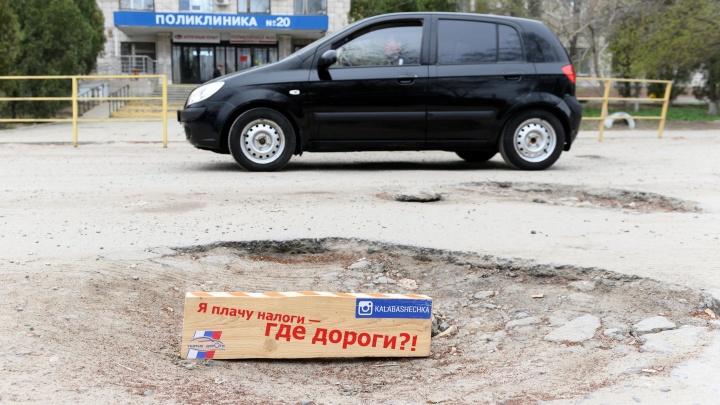 «С нарушениями содержатся 90% дорог»: в Волгограде проверяют состояние асфальта