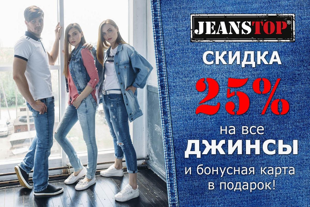 День рождения джинсов отметят скидками