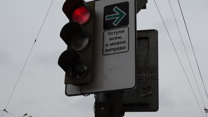 Знак, разрешающий водителям в Екатеринбурге поворачивать на красный свет, признали бесполезным