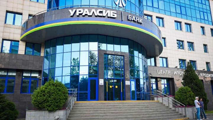Кредитная программа УРАЛСИБа вошла в десятку самых выгодных в России