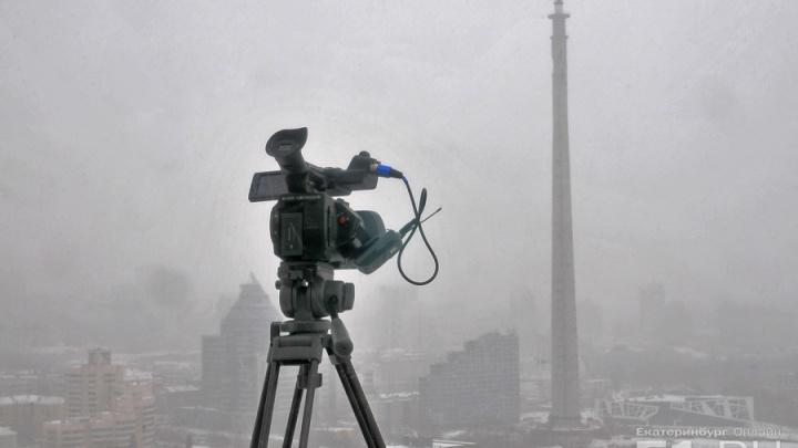 Взорвать нельзя помиловать: в Екатеринбурге в прямом эфире снесут гигантскую телебашню
