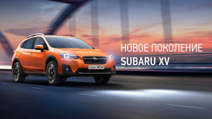 Новый Subaru XVпокажут в «Феникс-Авто»