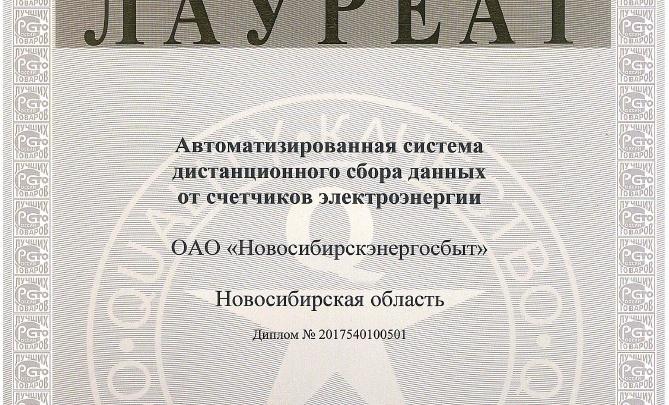 ОАО «Новосибирскэнергосбыт» стало лауреатом конкурса «100 лучших товаров России»