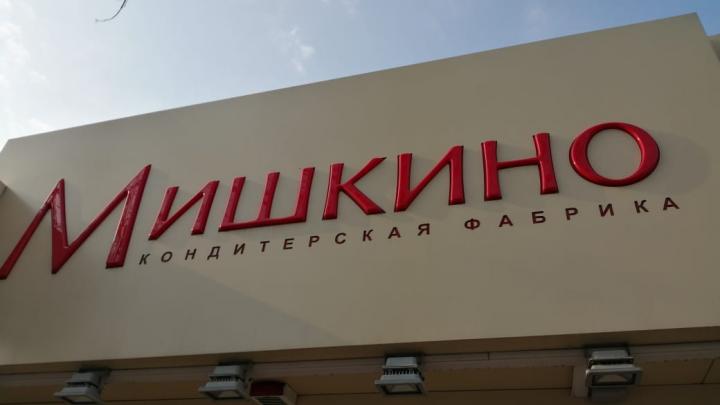 Для донскойкондитерской фабрики «Мишкино» нашли инвестора