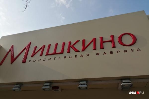 В начале апреля компания «Мишкино» приостановила работу