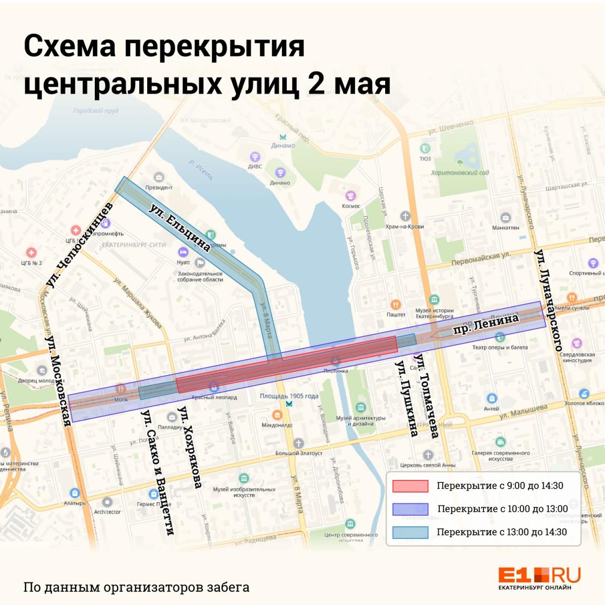 В Екатеринбурге 2 мая перекроют центр города ради стартов «Майской грозы» и «Весны Победы»
