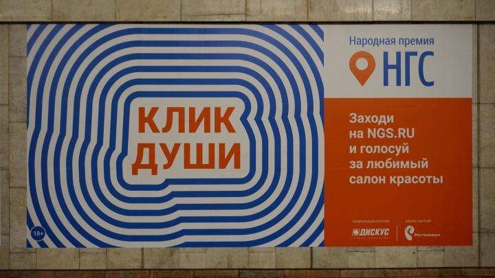 Больше 20 тысяч новосибирцев проголосовали за лучшие компании города