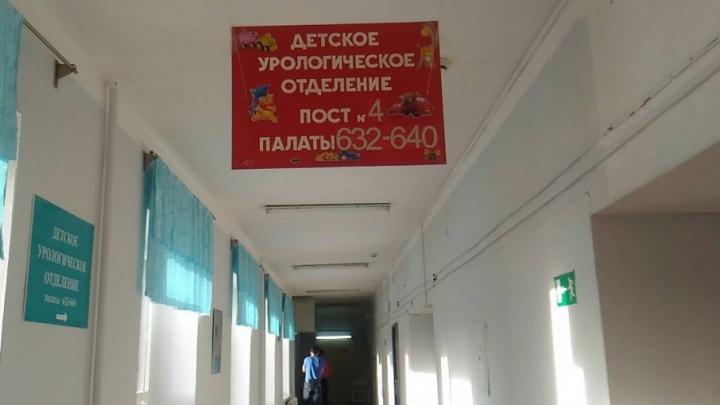 «Для нас это катастрофа»: в челябинской больнице закрывают отделение детской урологии