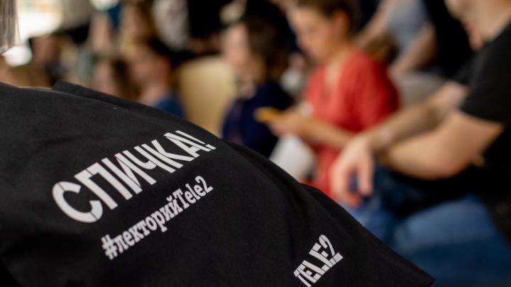 Tele2 организует лекции известных блогеров в Перми